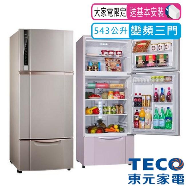 【TECO東元】543L變頻三門冰箱(R5652VXSP)