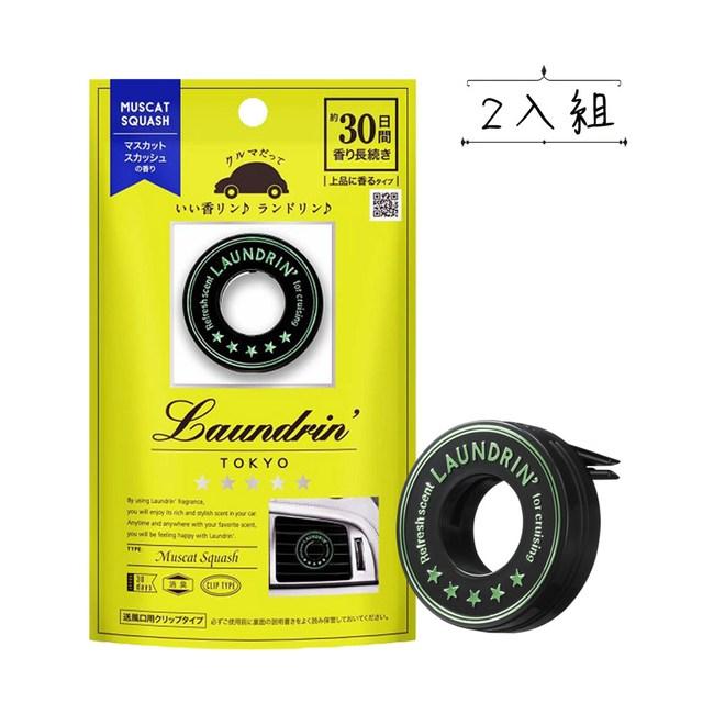 日本Laundrin朗德林車用芳香劑-白麝香&麝香葡萄-2入
