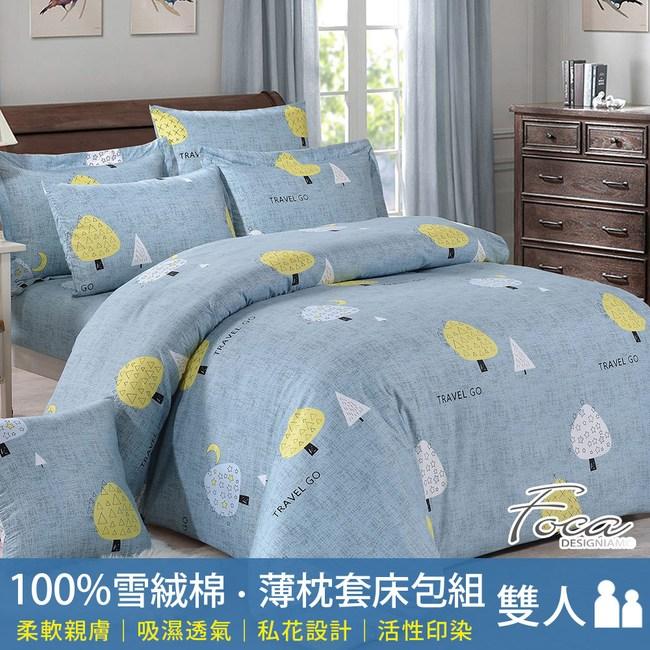 【FOCA】童話森林 雙人MIT製造100%雪絨棉薄床包枕套三件組