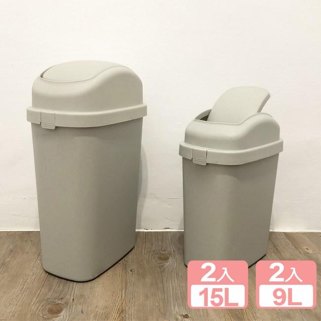 《真心良品》帕卡掀蓋式垃圾桶(9L+15L)4入