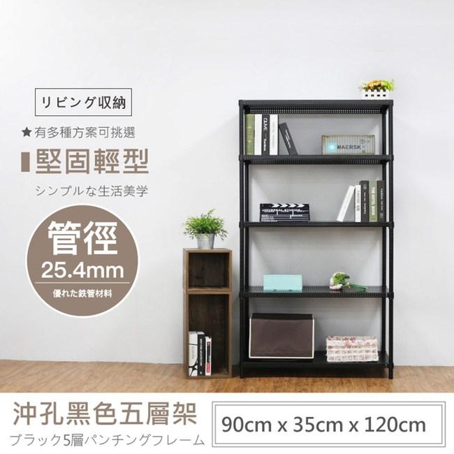 【探索生活】 90X35X120公分 荷重型烤漆黑沖孔五層鐵板層架