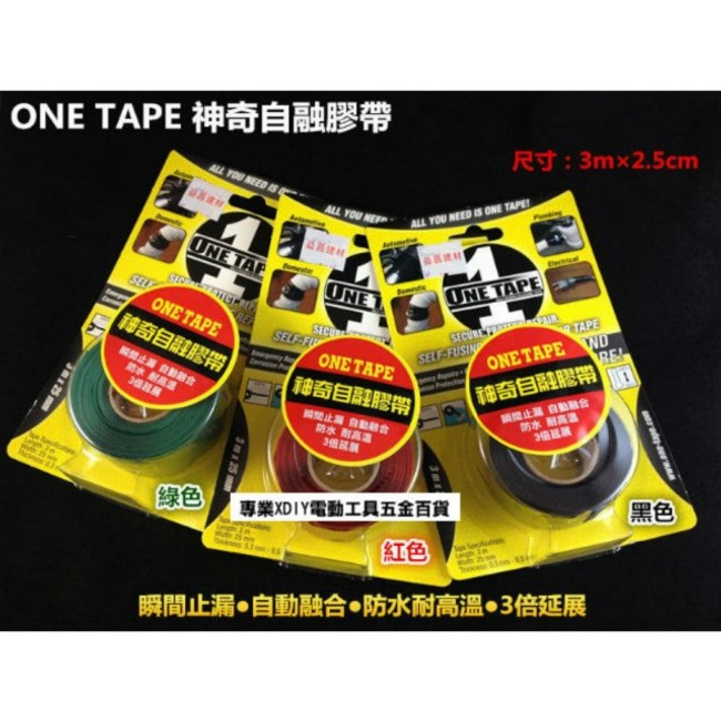 ONE TAPE 神奇自融膠帶 (紅色) 3公尺*2.5c 美軍用等級