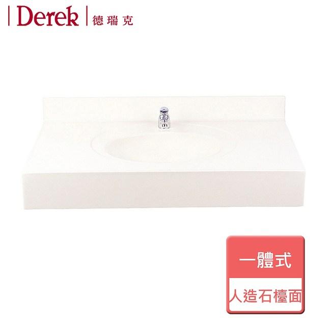 【DereK 德瑞克】一體式人造石檯面-無安裝-8001+1102P