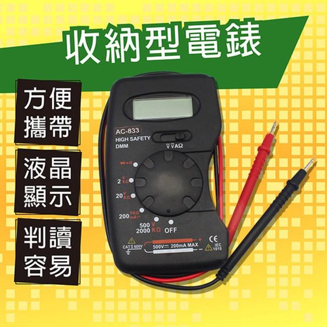 米里 AC-833 收納型電錶 1入
