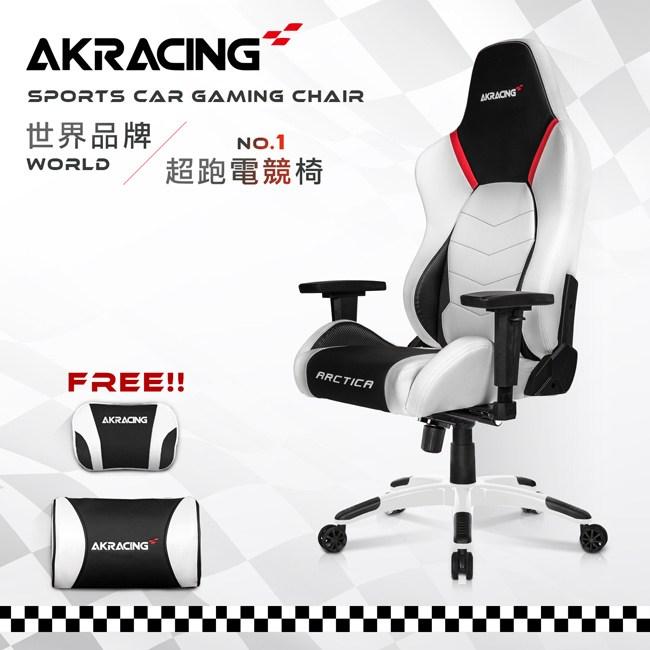 AKRACING超跑電競椅風速款-GT67 ARCTICA