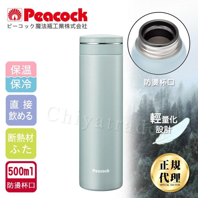 【日本孔雀Peacock】輕享休閒不銹鋼保溫杯500ML防燙杯口-灰