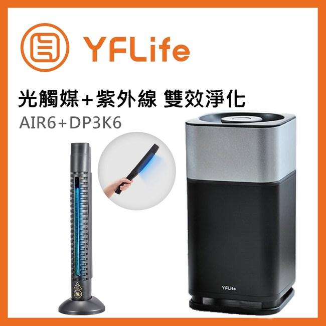 YF紫外線空氣淨化組(手持)