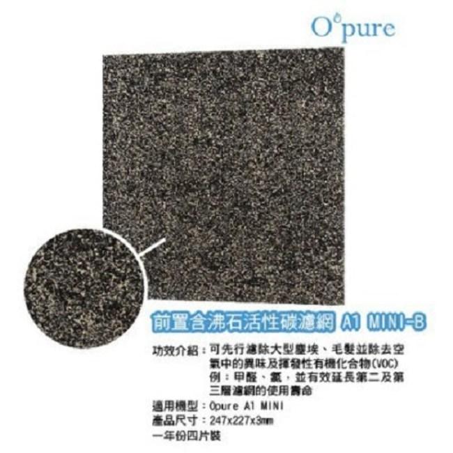 Opure 臻淨  A1 mini 第一層含沸石活性碳濾網  A1 mini-B