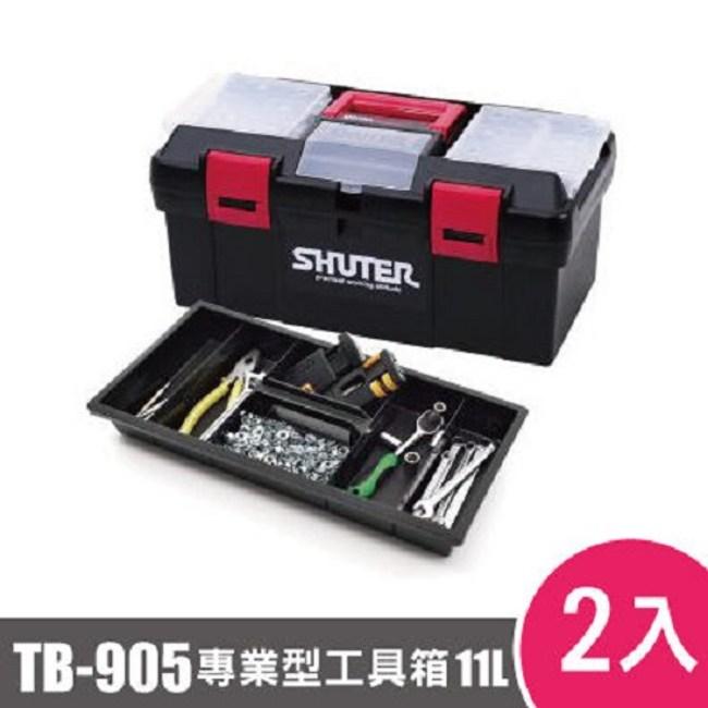 樹德SHUTER專業型工具箱TB-905 2入