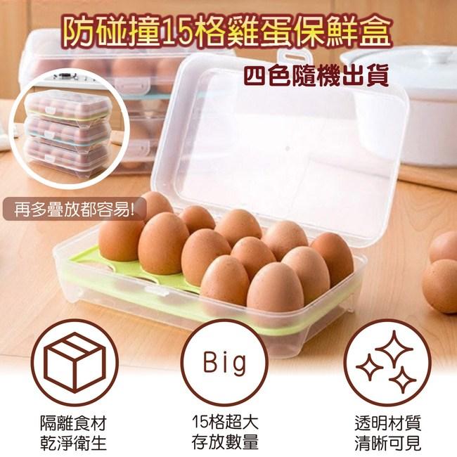 【良品】防碰撞15格雞蛋保鮮盒(2入)顏色隨機