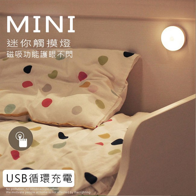 馬卡龍LED觸控小夜燈2入(白殼白光充電款)