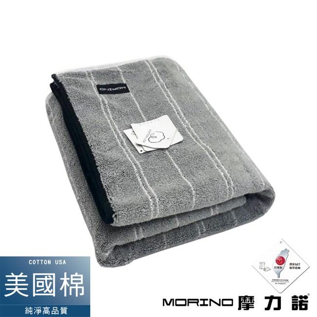 MORINO美國棉前漂色紗條紋浴巾-灰色
