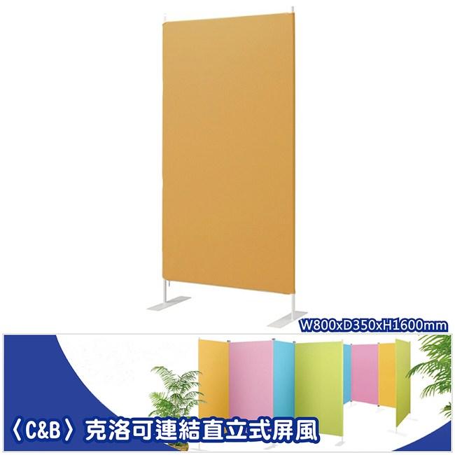 《C&B》克洛80cm可連結雙腳直立屏風黃色