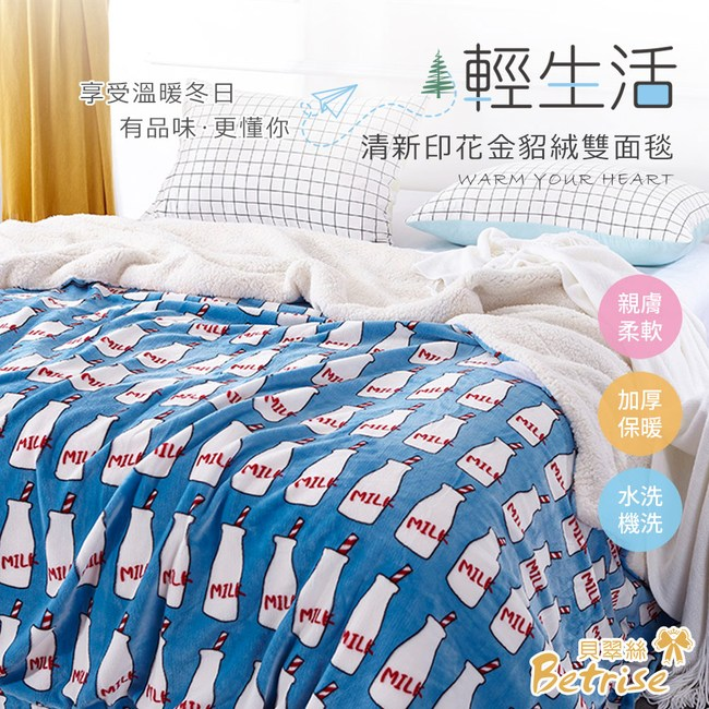 【Betrise牛奶瓶】輕生活 清新印花暖柔金貂絨雙面毯150x200