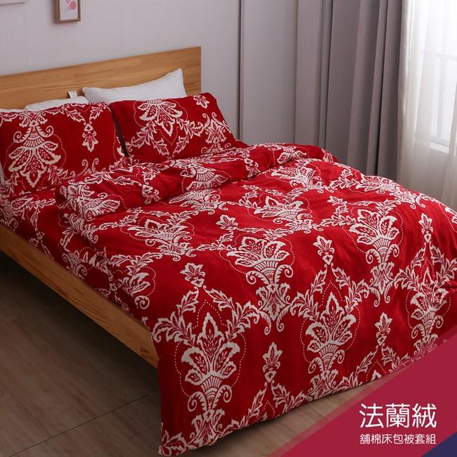 【貝兒居家寢飾生活館】法蘭絨鋪棉床包兩用被組(單人/艾納斯紅)