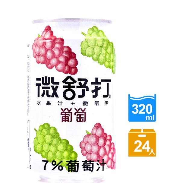 【微舒打】葡萄果汁汽水320mlx2箱(共48入)