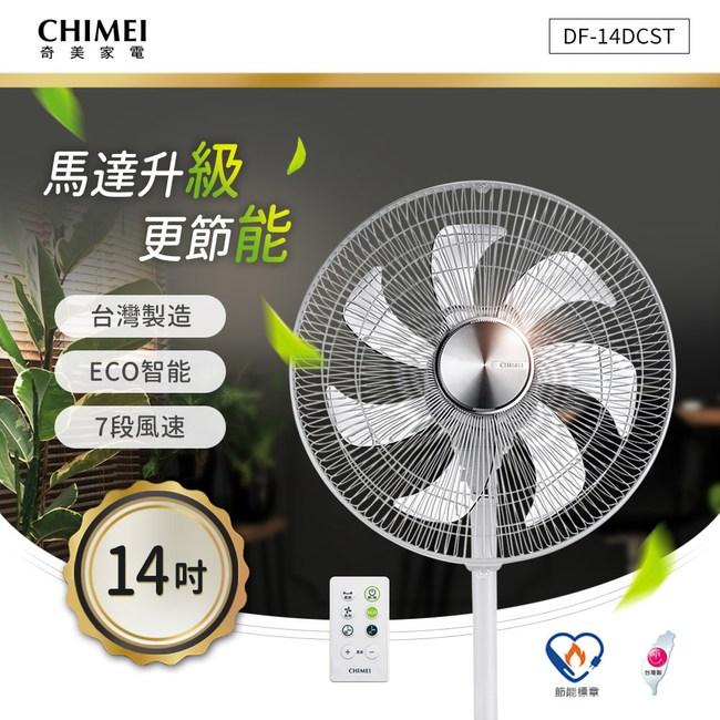 CHIMEI奇美 14吋DC微電腦ECO遙控擺頭風扇DF-14DCST