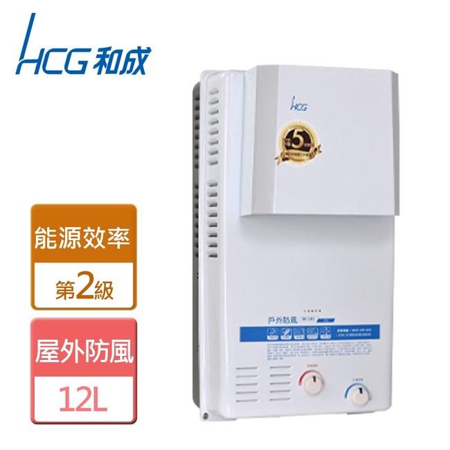 【豪士多】屋外防風型熱水器12公升-GH1233-桶裝桶裝