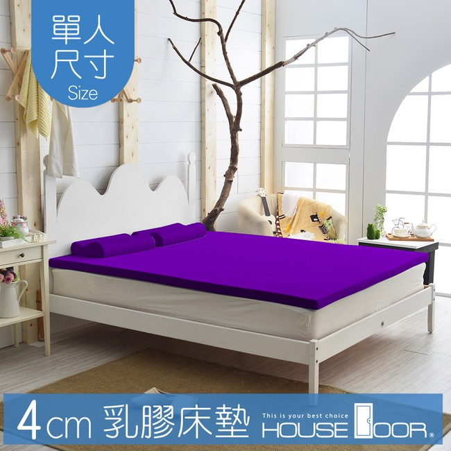 House Door 大和抗菌防螨布套 4cm乳膠床墊-單人3尺魔幻紫