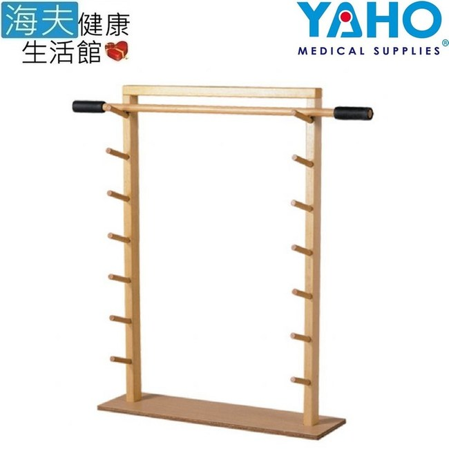 【海夫健康生活館】耀宏 木製爬昇架 附鐵製C型夾(YH240)