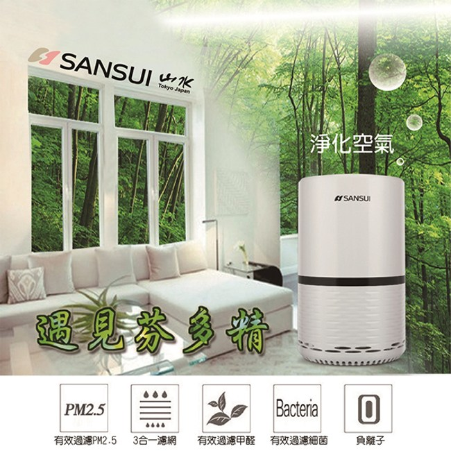 SANSUI 山水 SAP-2238 觸控式多層過濾 空氣清淨機 神腦