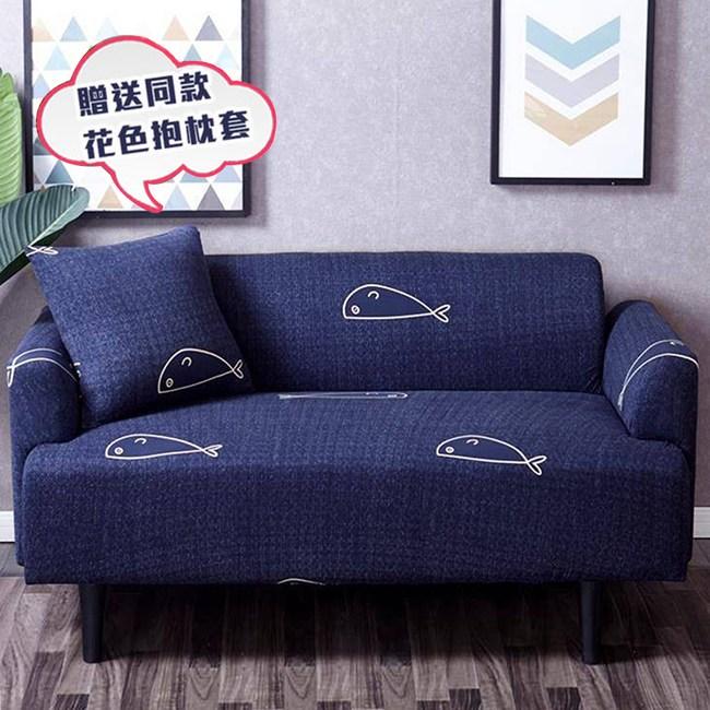 【三房兩廳】簡約生活高彈力沙發套-海闊天空2人座(贈同款抱枕套x1)
