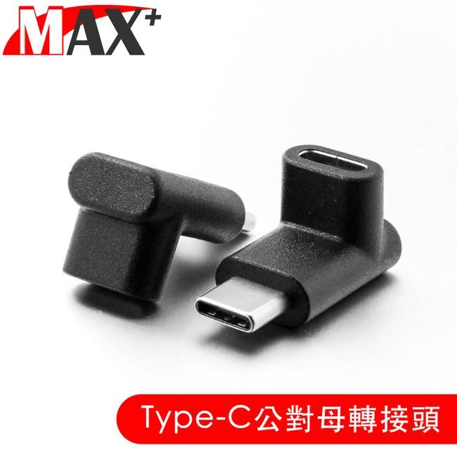 MAX+ Type-C L型公對母充電傳輸轉接頭