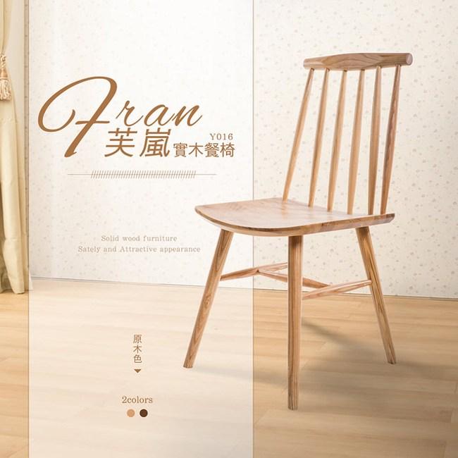 【Jiachu 佳櫥世界】Fran芙嵐(實木餐椅-二色)原木色
