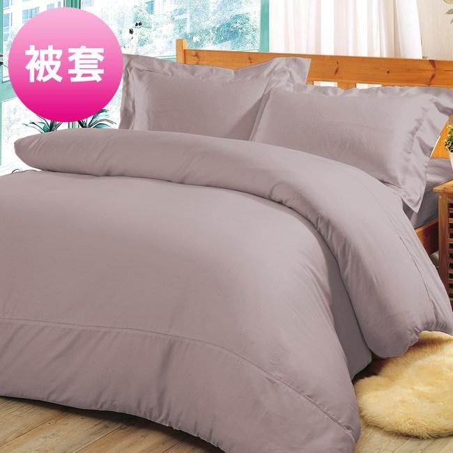 澳洲Simple Living 雙人600織台灣製埃及棉被套(藕粉色)雙人