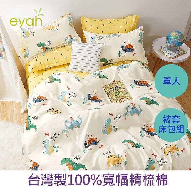【eyah】台灣製寬幅精梳純棉單人床包雙人被套三件組-萌龍美