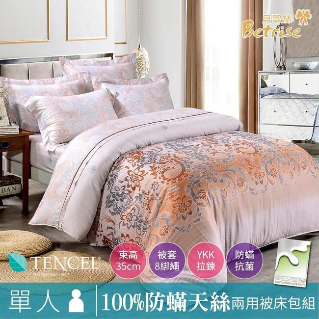 【Betrise錦夢】單人100%天絲銀離子防蹣三件式兩用被床包組