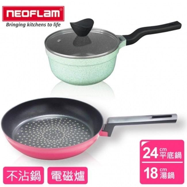 【韓國NEOFLAM】24cm鑽石平底鍋-粉+18cm單柄湯鍋含蓋-綠