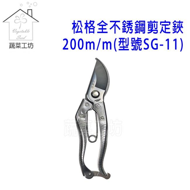 松格全不銹鋼剪定鋏(剪錠鋏)200m/m(型號SG-11)