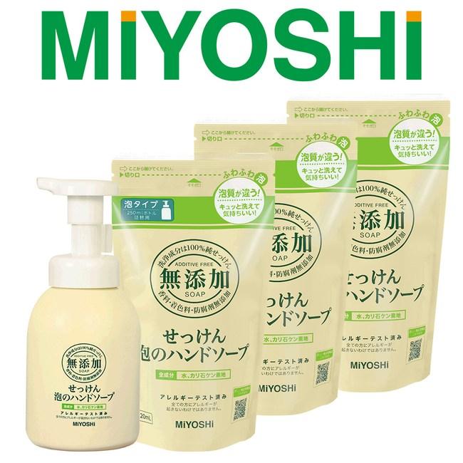 日本 MIYOSHI 無添加 泡沫洗手乳超值4件組(1瓶+3補充包)