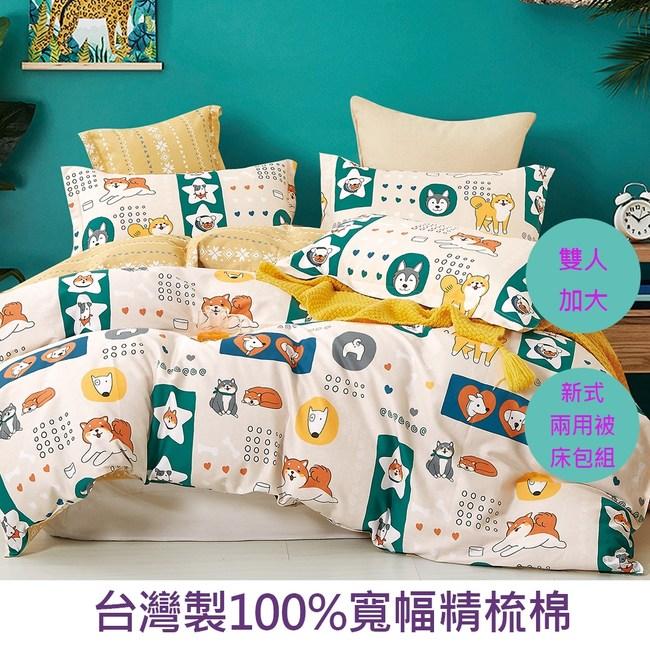 【eyah】台灣製寬幅精梳純棉新式兩用被雙人加大床包五件組-柴狗玉石舖