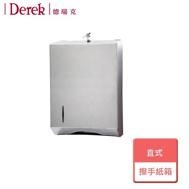 【DereK 德瑞克】擦手紙箱/直式-無安裝-5564