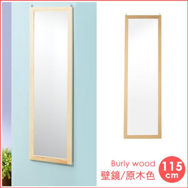 【Homelike】自然松木大壁鏡(原木色)