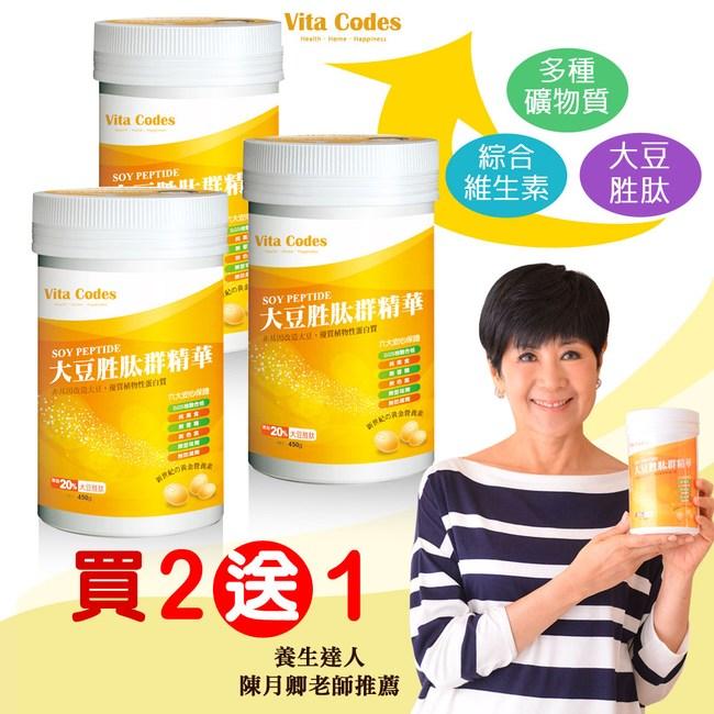 Vita Codes 大豆胜肽群精華罐裝450g 陳月卿推薦-買2送1-3罐入