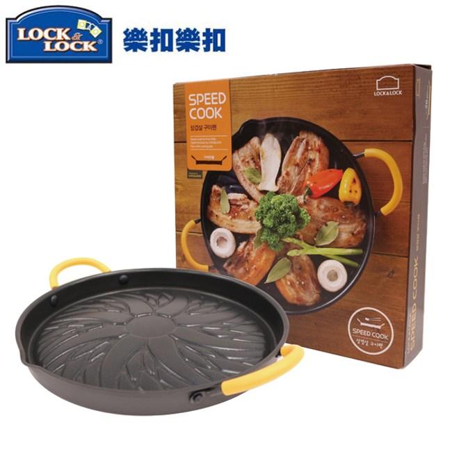 樂扣樂扣 酷菲偲急速烹飪烤盤26CM/黃色~LCA3264