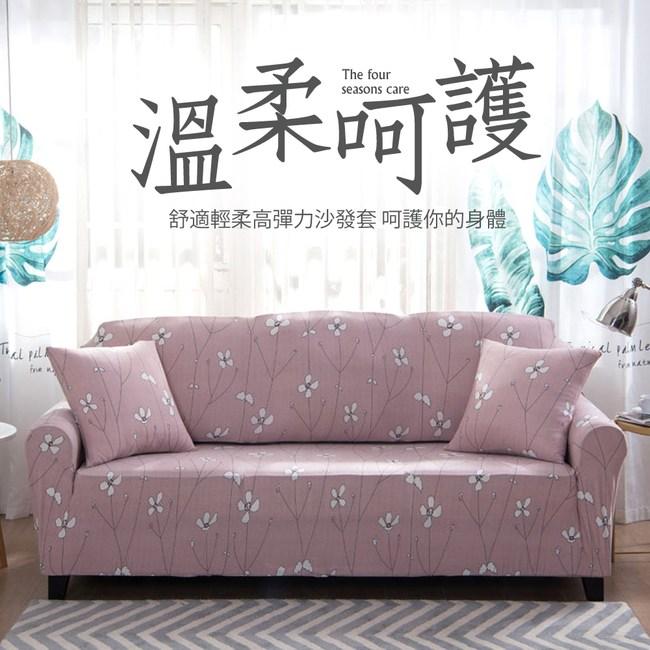 【生活家飾】莉莉安彈性沙發套-3人