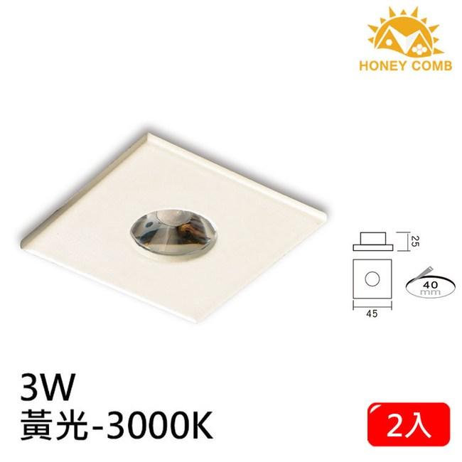 HONEY COMB 迷你型LED 3W 崁燈 2入一組TK3009W-3 白殼黃光