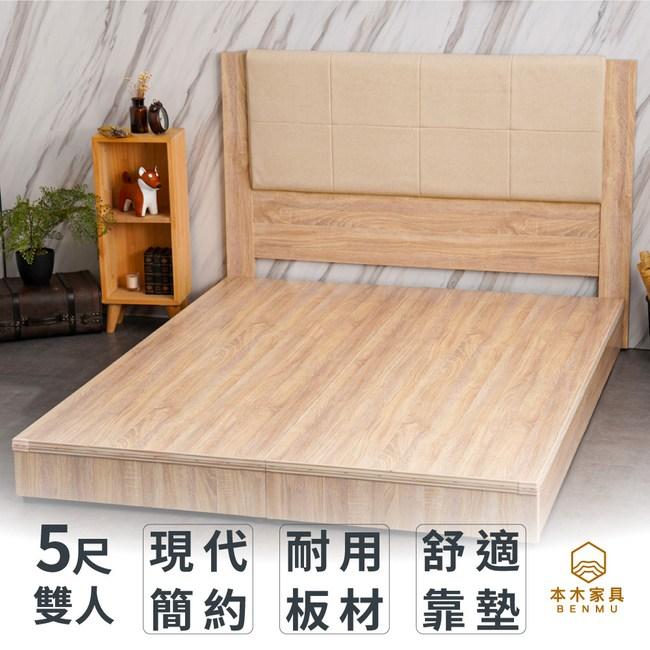 【本木】南原 貓抓皮靠枕房間二件組-雙人5尺 床片+床底胡桃