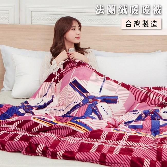 【BELLE VIE】台灣製 雙面法蘭絨厚鋪棉暖暖被-荷蘭風車