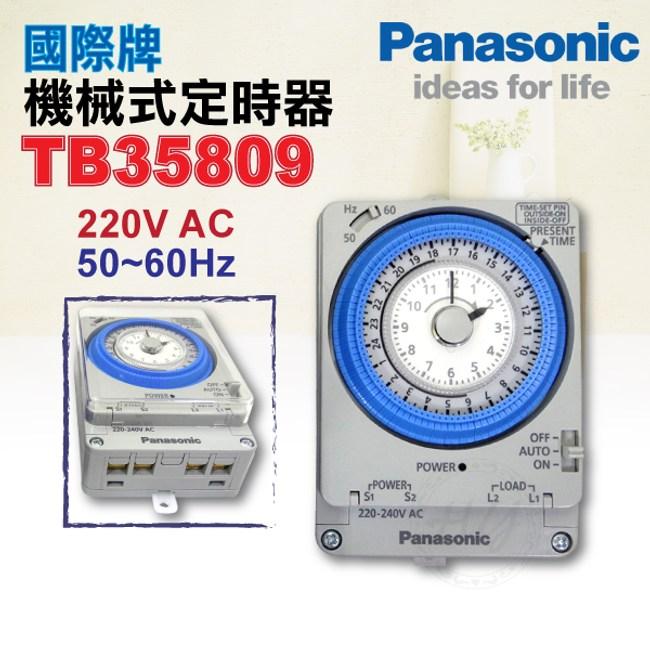 國際牌 機械式定時開關『TB35809』220V適用電熱水器 廣告招牌