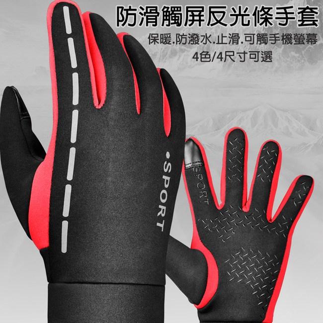 【威力鯨車神】防風止滑防潑水可觸屏反光條手套經典黑 M