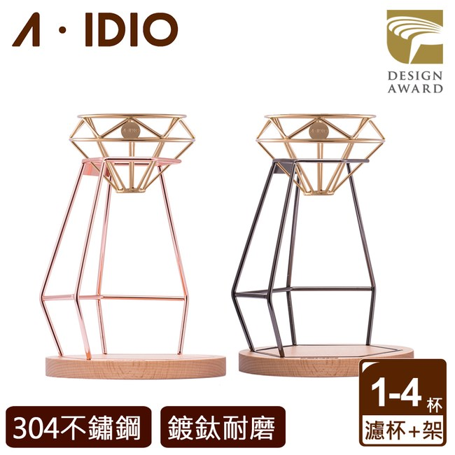A-IDIO 鑽石手沖咖啡架組鈦金版(濾杯+手沖架)濾杯(香檳金)+手沖架含底座(曜石黑)