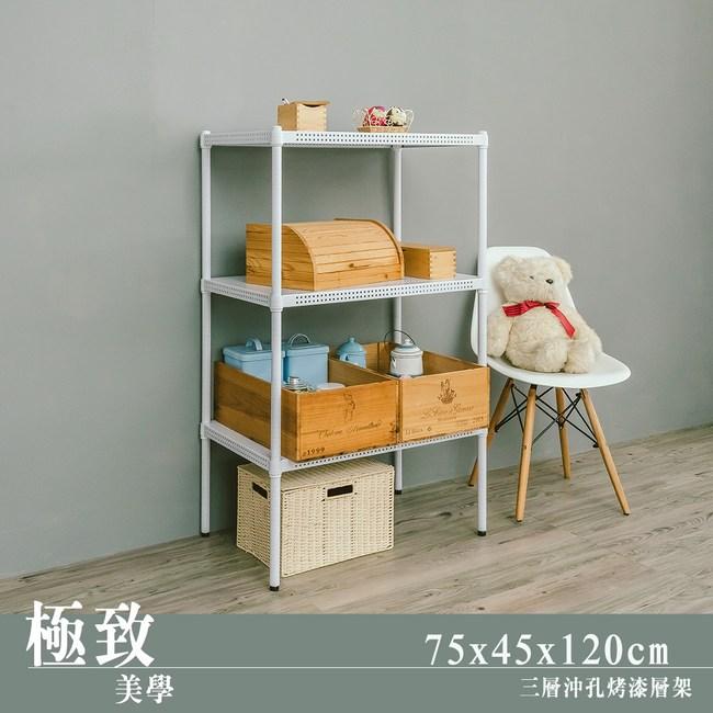 【dayneeds】極致美學75x45x120公分三層烤白沖孔層架