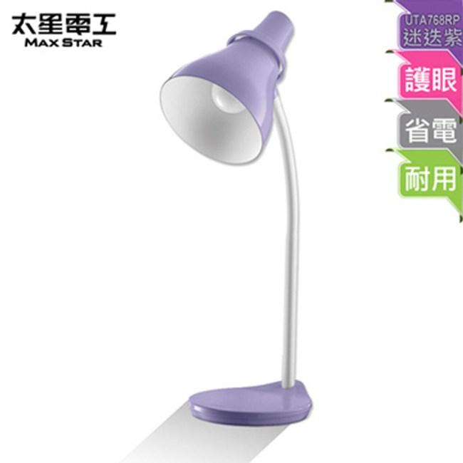 太星電工 UTA768RP 好視力護眼檯燈(迷迭紫)