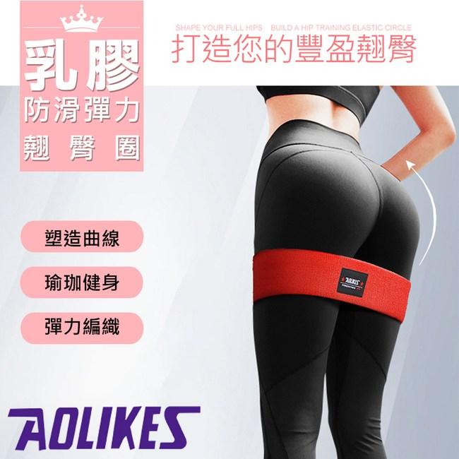 【AOLIKES】乳膠防滑彈力翹臀圈(ALX-3603)