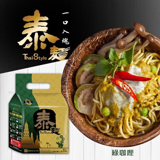 【稑珍】泰麵 -綠咖哩 (146.5gx4入x3袋)